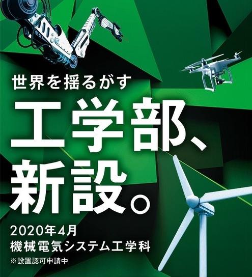京都 先端 科学 大学 工学部